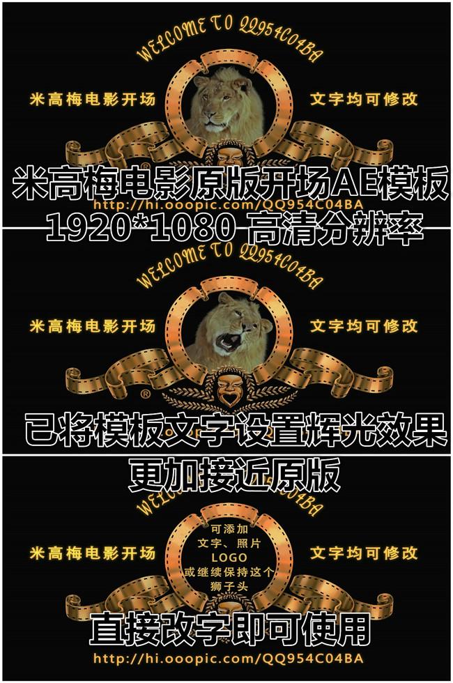 米高梅电影狮子开场片原版视频片头ae模板