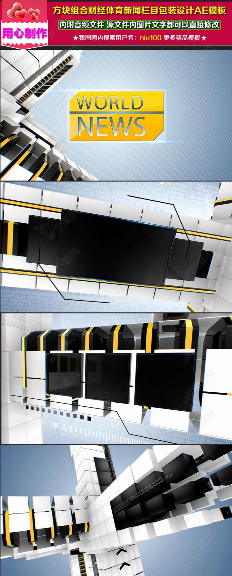 立体方块组合财经体育新闻栏目包装设计ae