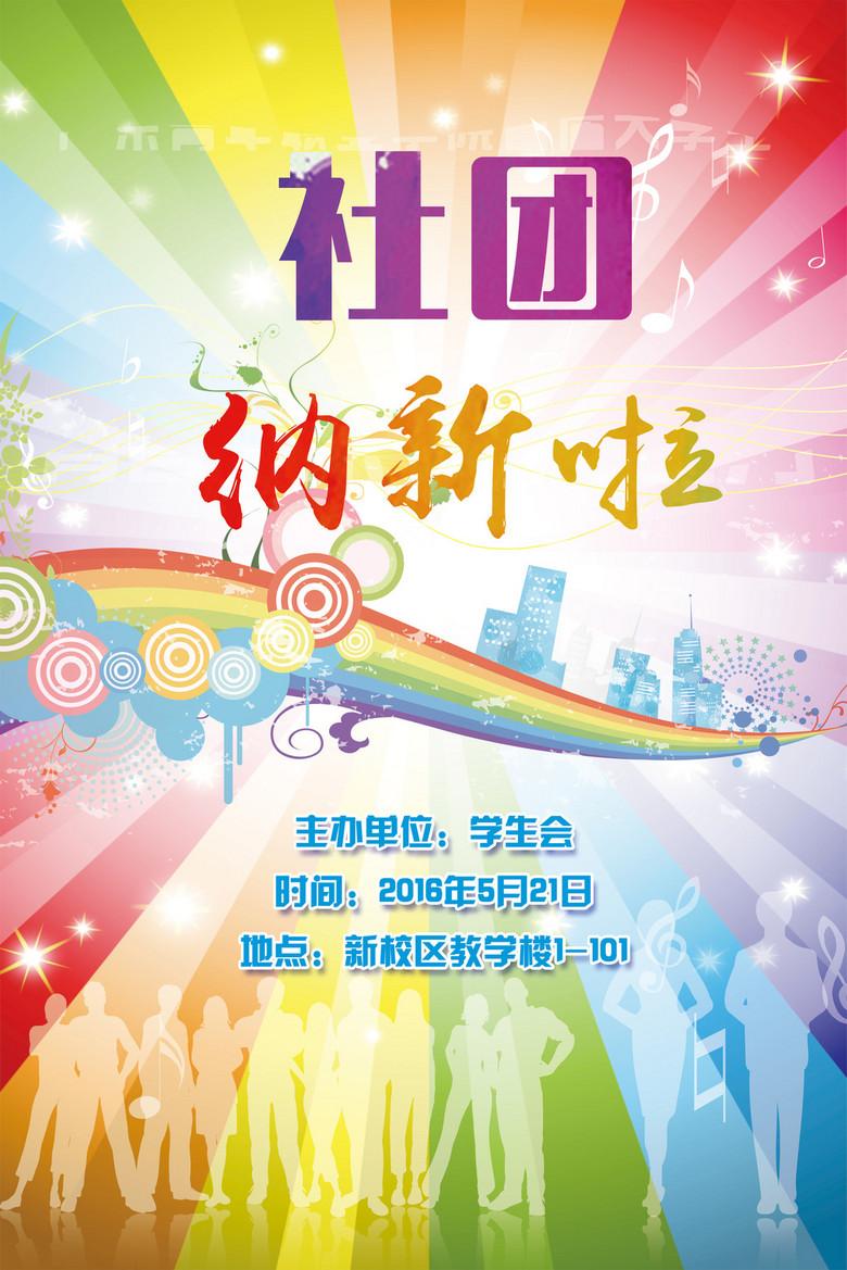 学生会社团纳新啦宣传海报设计
