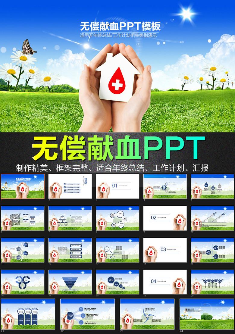 爱心公益无偿献血ppt动态模板下载 14201412 环保公益PPT