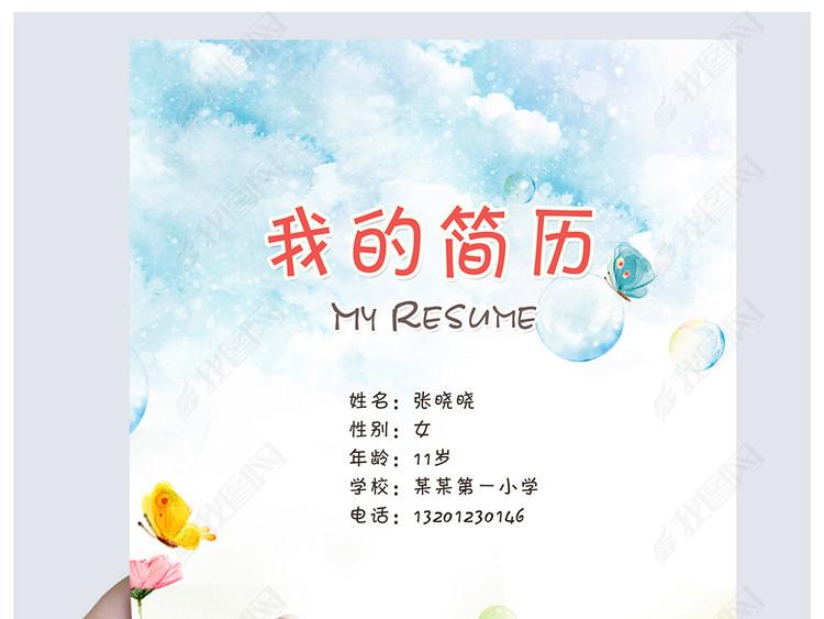 word/psd学生小升初儿童简历