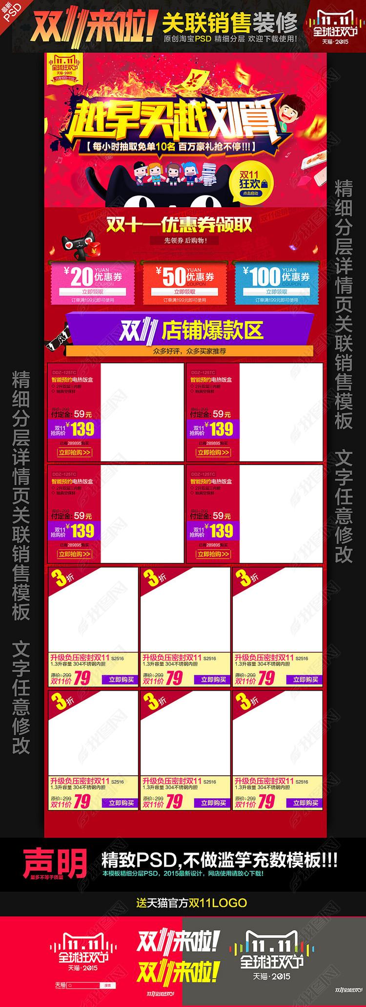 淘宝双11全球狂欢节详情页关联销售模板
