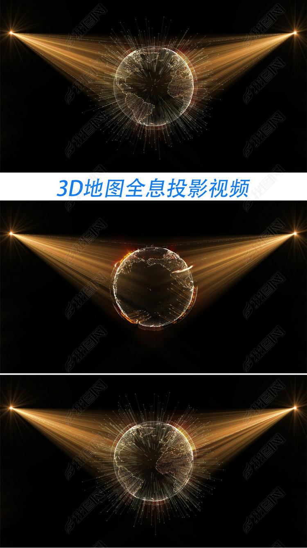 3d地球全息投影视频素材(带通道)