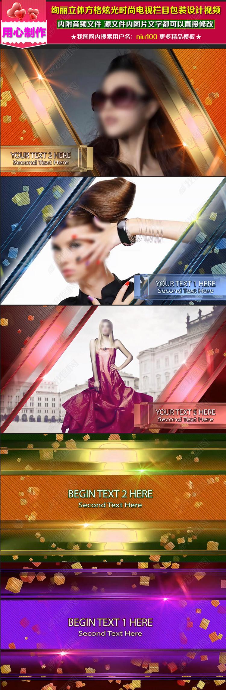 绚丽立体方块炫光时尚电视栏目包装设计视频