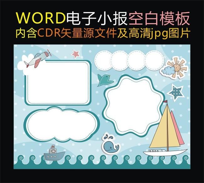 word空白小报手抄报模板