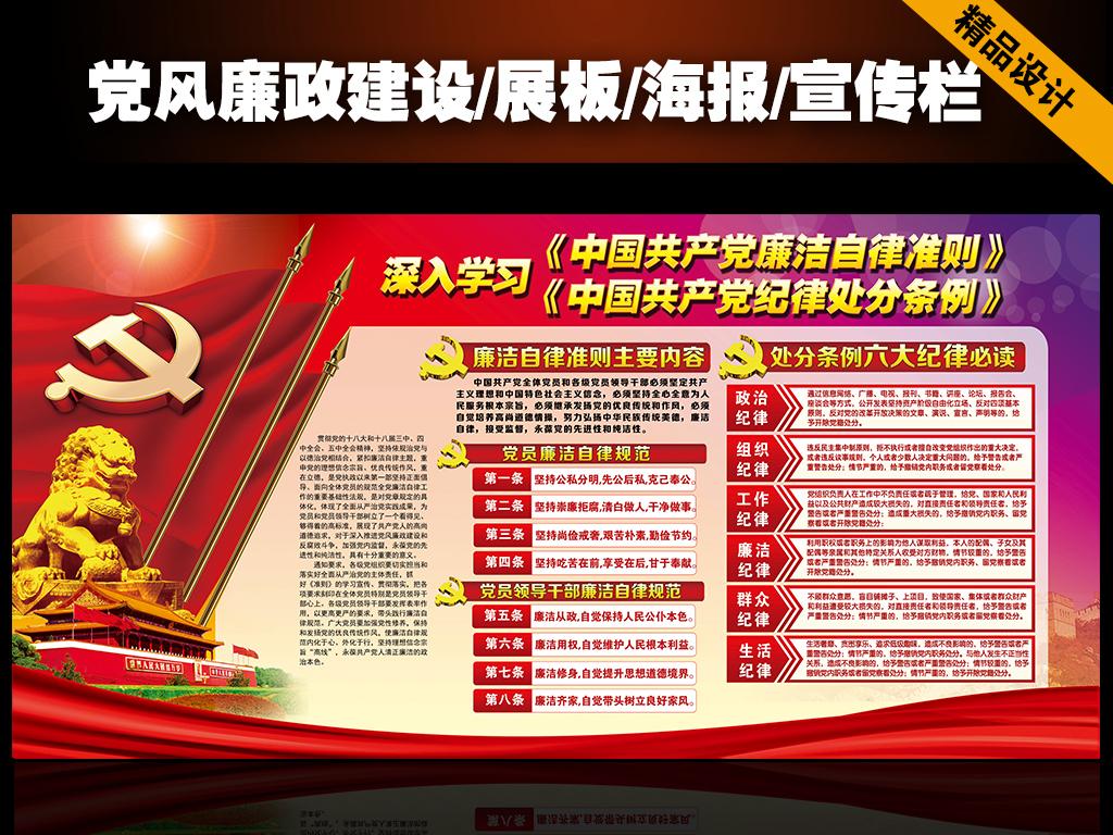 中国共产党廉洁自律准则和纪律处分条例展板图片设计素材 高清psd模