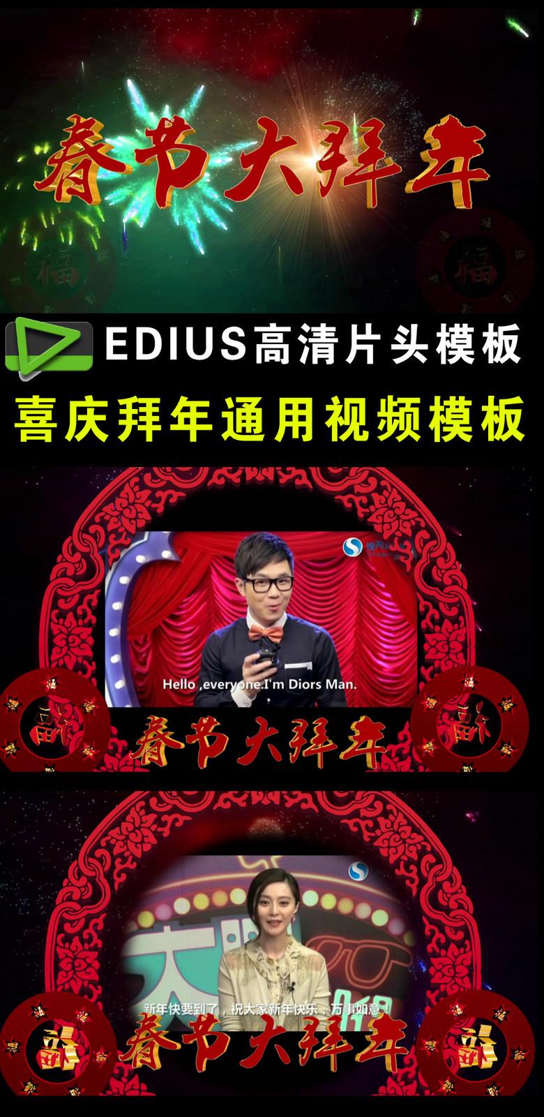 拜年视频_拜年edius视频模板