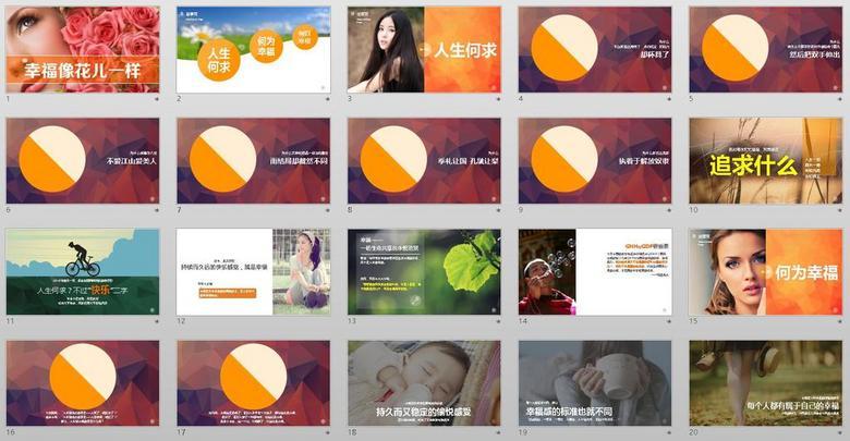 34P图文并茂精美商务企业宣传PPT模板图片下载ppt素材 其他效果图