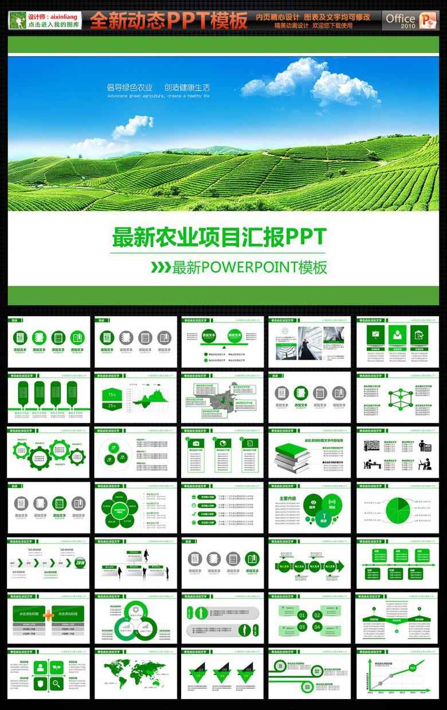 农业项目汇报PPT动态模板