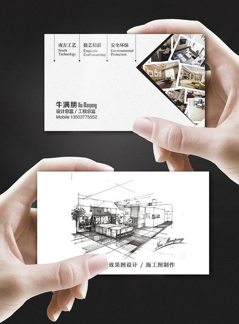 装修室内设计师名片 14384064 家居装饰