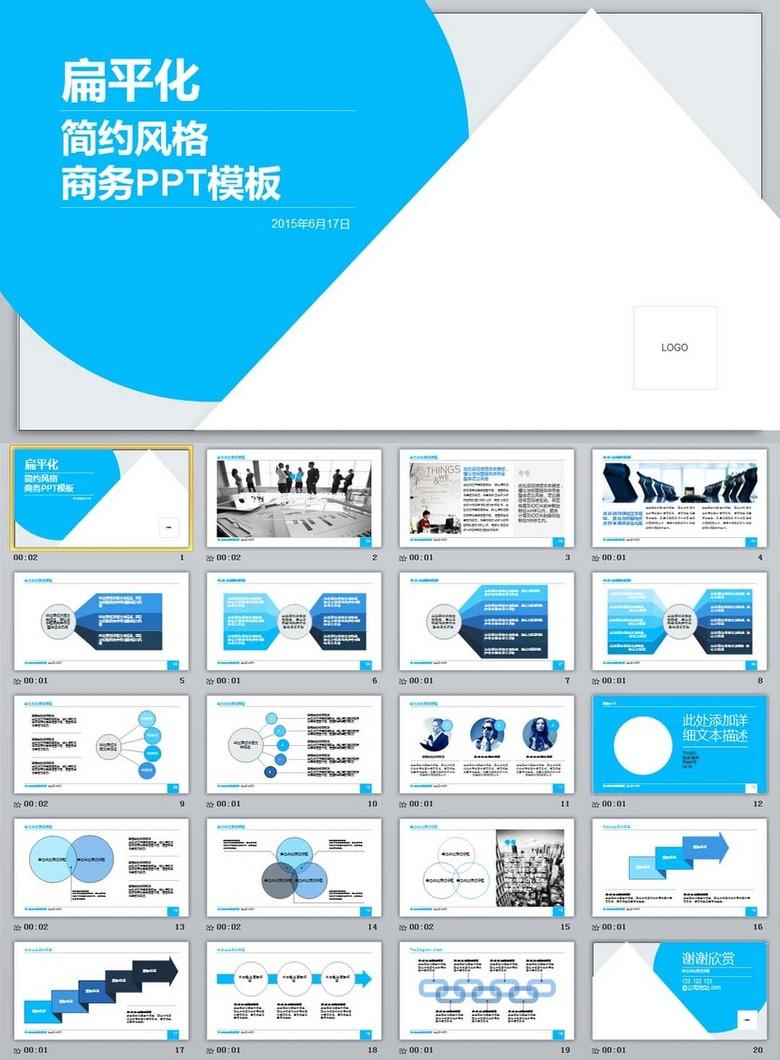 简约商务团队介绍产品销售营销ppt图片