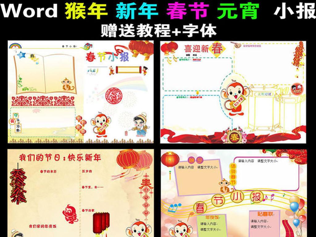 word猴年新年电子小报春节元宵节图片下载doc素材 春节 元旦手抄报