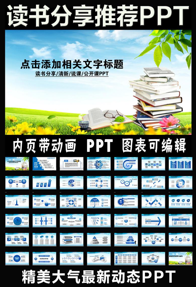 好书推荐读书分享PPT模板下载 12.08MB 其他大全 教育培训PPT