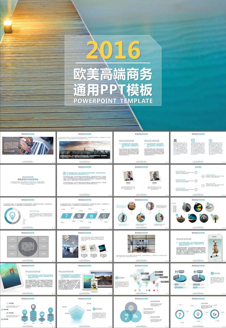 品牌宣传商业融资商业计划书ppt模板图片