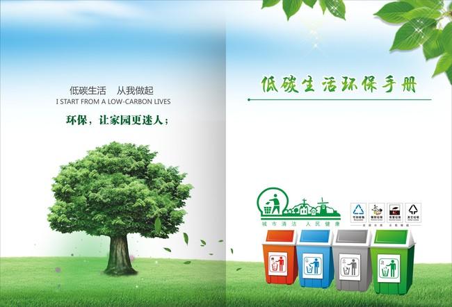 画册 手册 图书 画册(整套) 产品画册 > 一整套绿色环保低碳生活企业图片