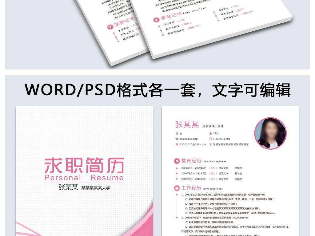 word psd医生护士简历模板下载 word doc格式素材 图片87.94MB 简历大全 求职简历