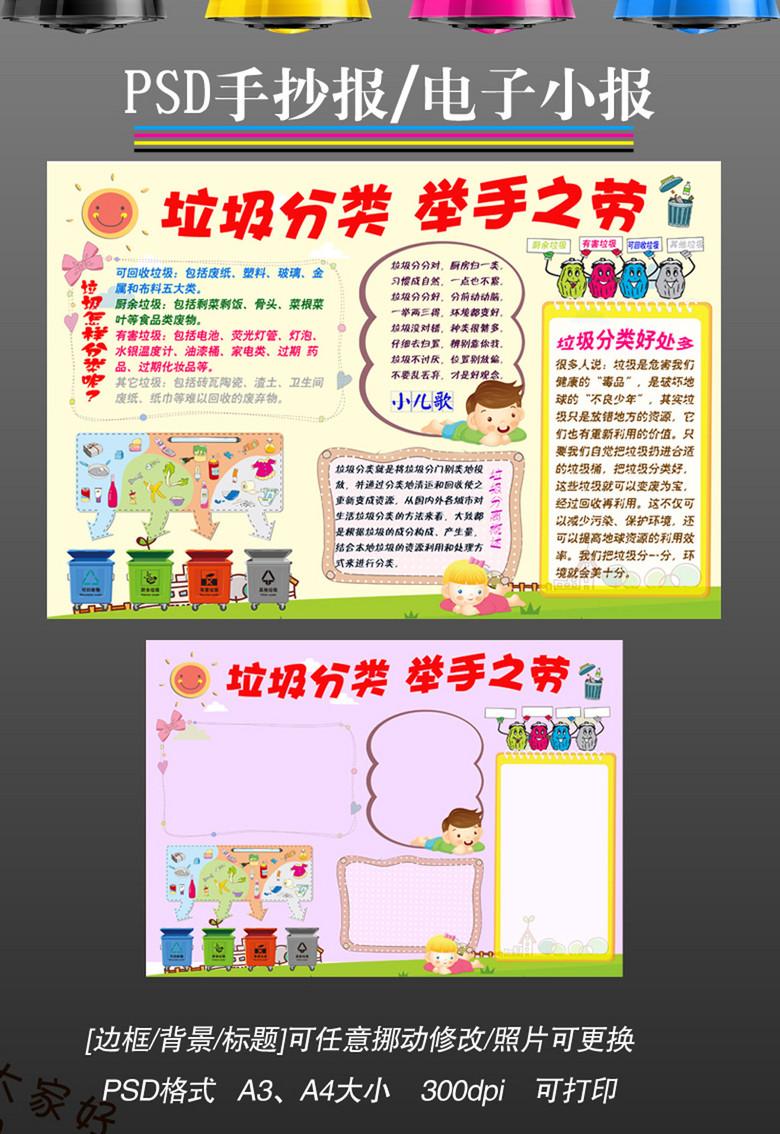 psd电子小报模板环保手抄报垃圾分类5图片下载psd素材 西方名著手抄
