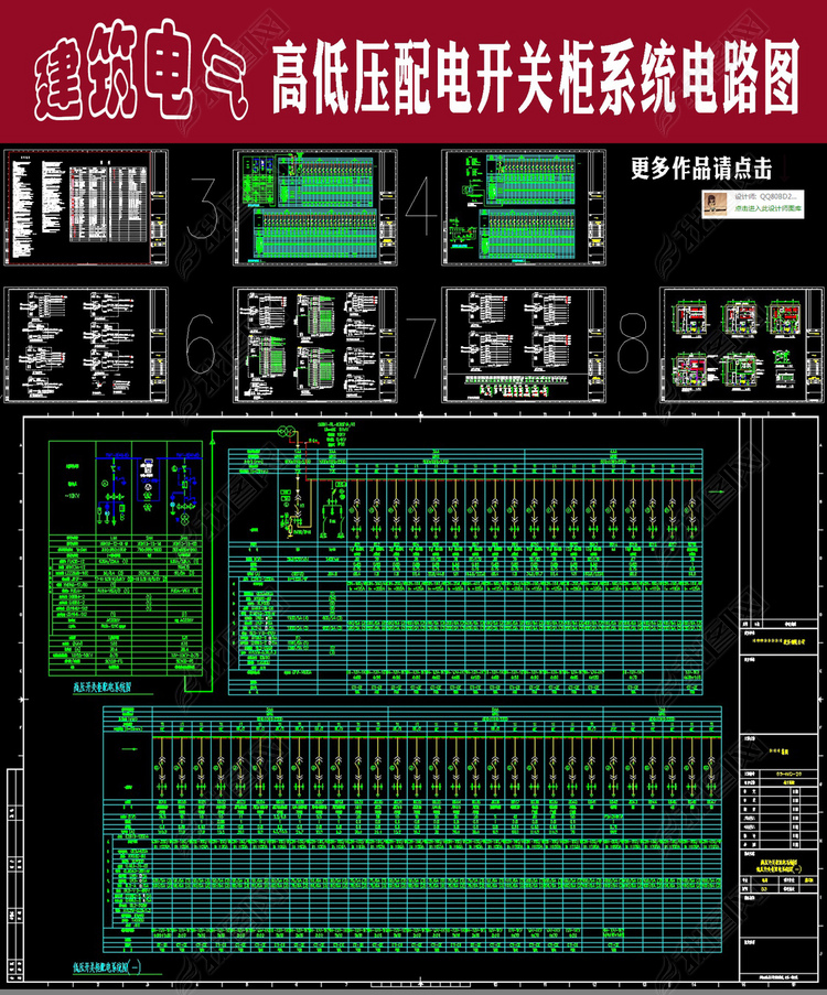 高低压配电开关柜系统电路图