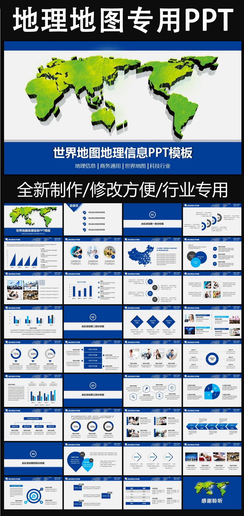 中国地图地理工作总结世界地图PPT模板下载 13.66MB 其他大全 其他