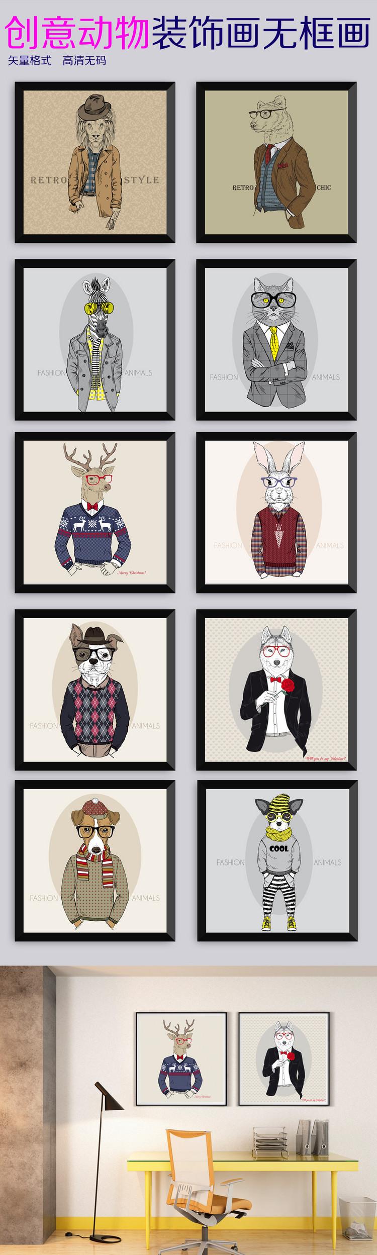 北欧简约美克美家时尚抽象动物清新装饰画
