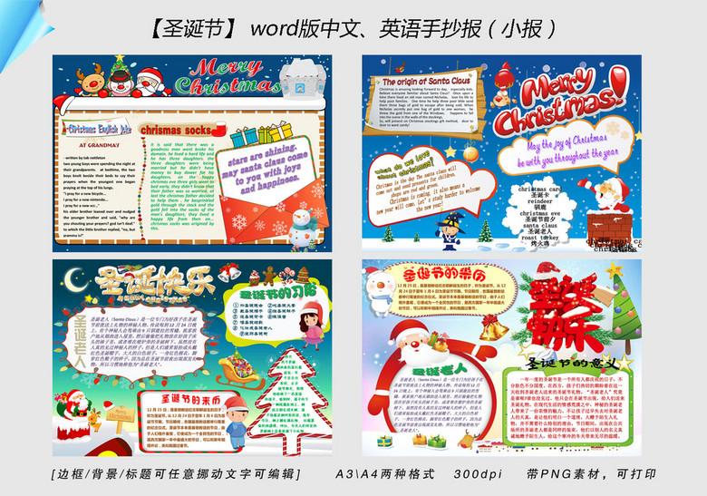 word圣诞节手抄报电子小报模板2图片下载doc素材 圣诞节手抄报