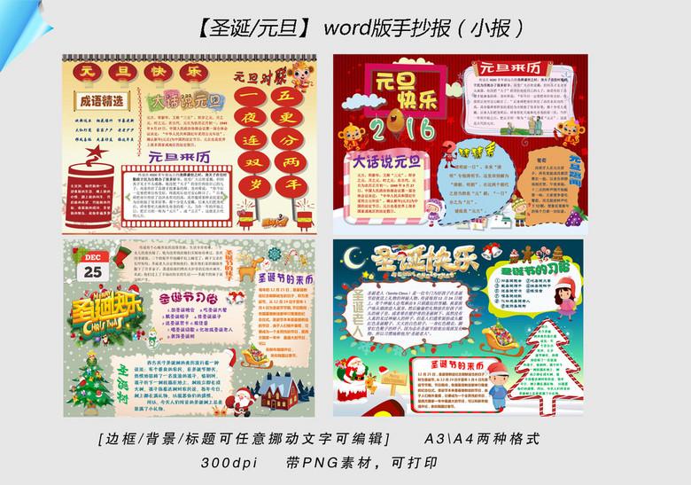 word圣诞元旦节日双节电子手抄报图片下载doc素材 元旦手抄报
