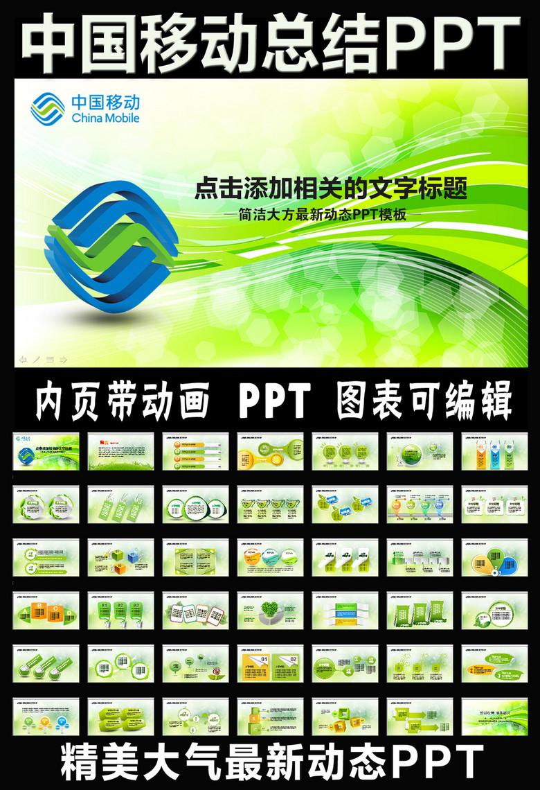 动态中国移动PPT模板