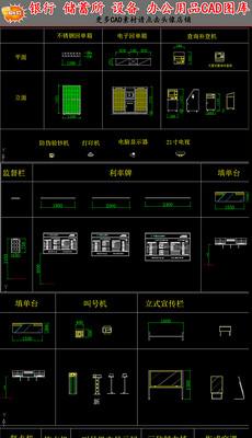 CAD办公家具图库_CAD办公图库家具模板下载lscad图片