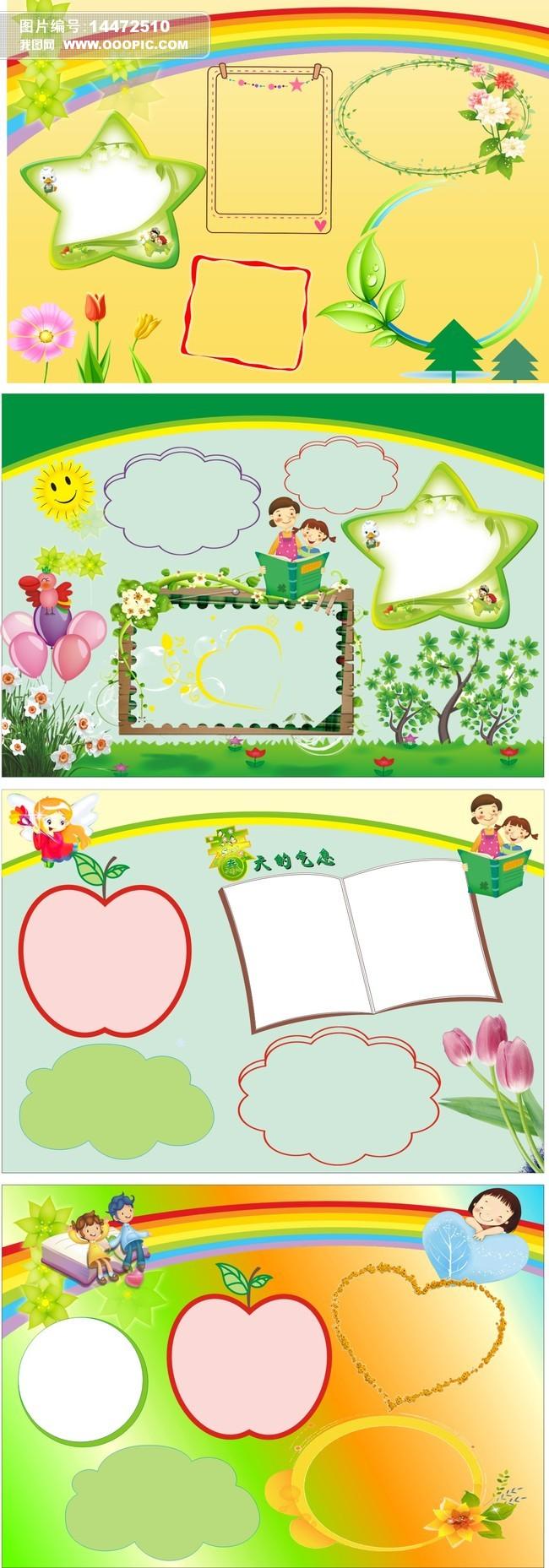 海报设计 小报|手抄报 > 小学生比较幼儿园科技读书数学小报   图片