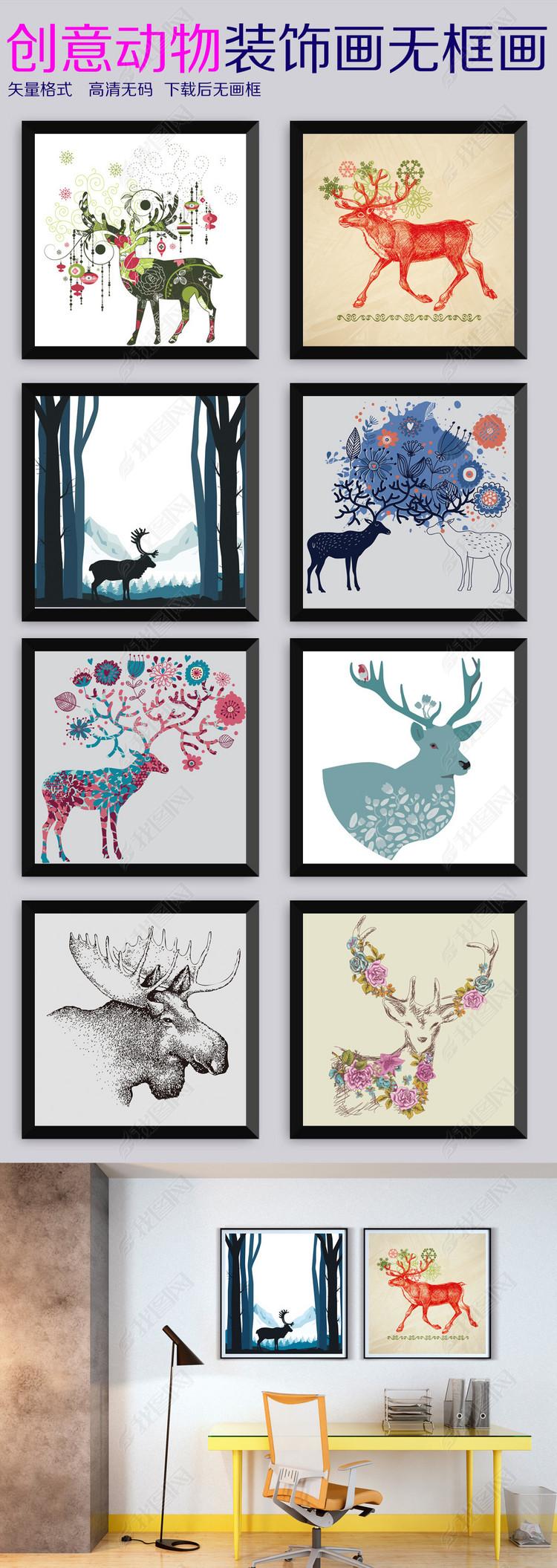 美克美家简约北欧美式抽象动物清新装饰画