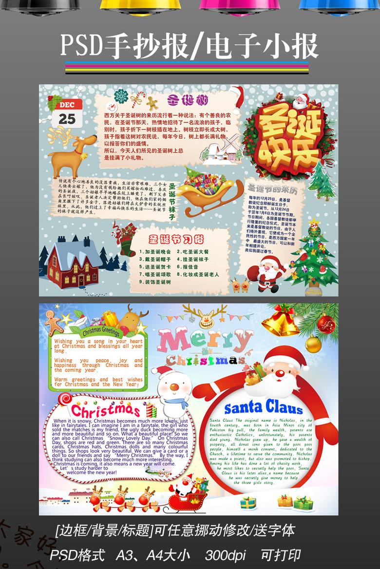 ps圣诞节中英语英文小报边框电子手抄报47
