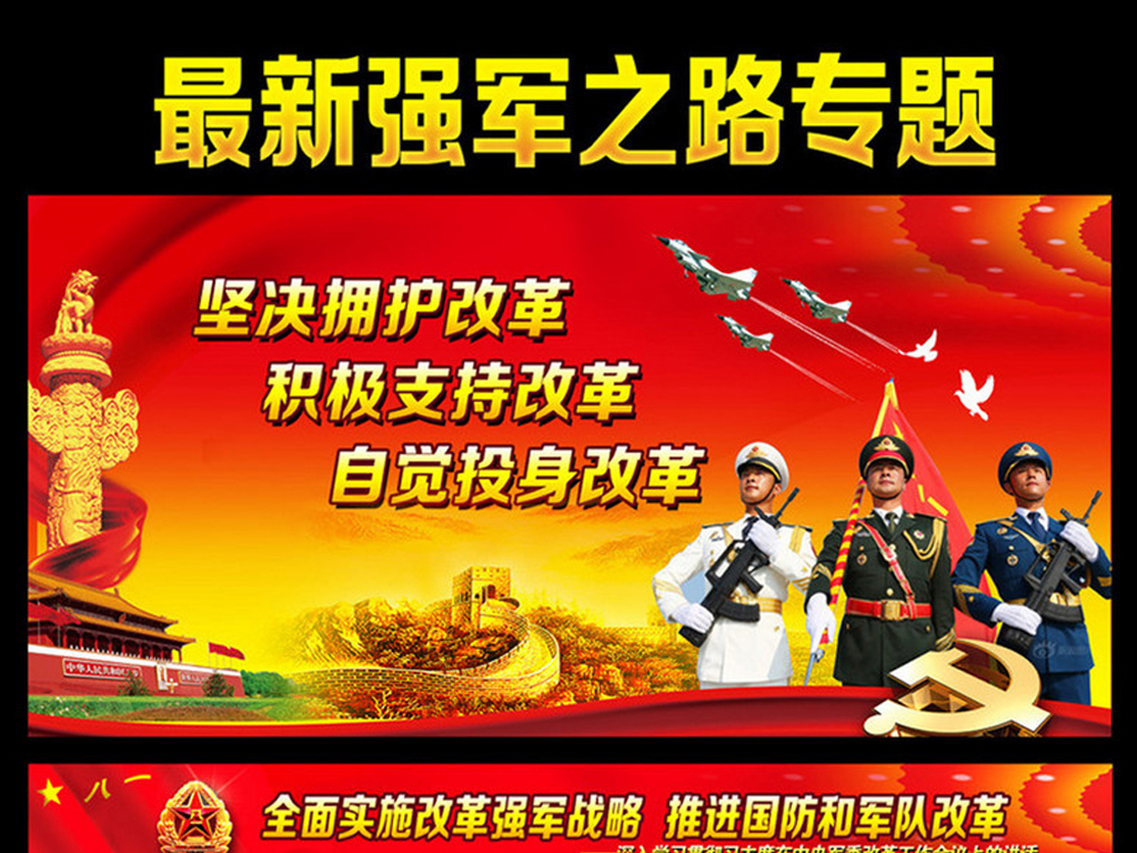 军队改革军队部队国防边防连队