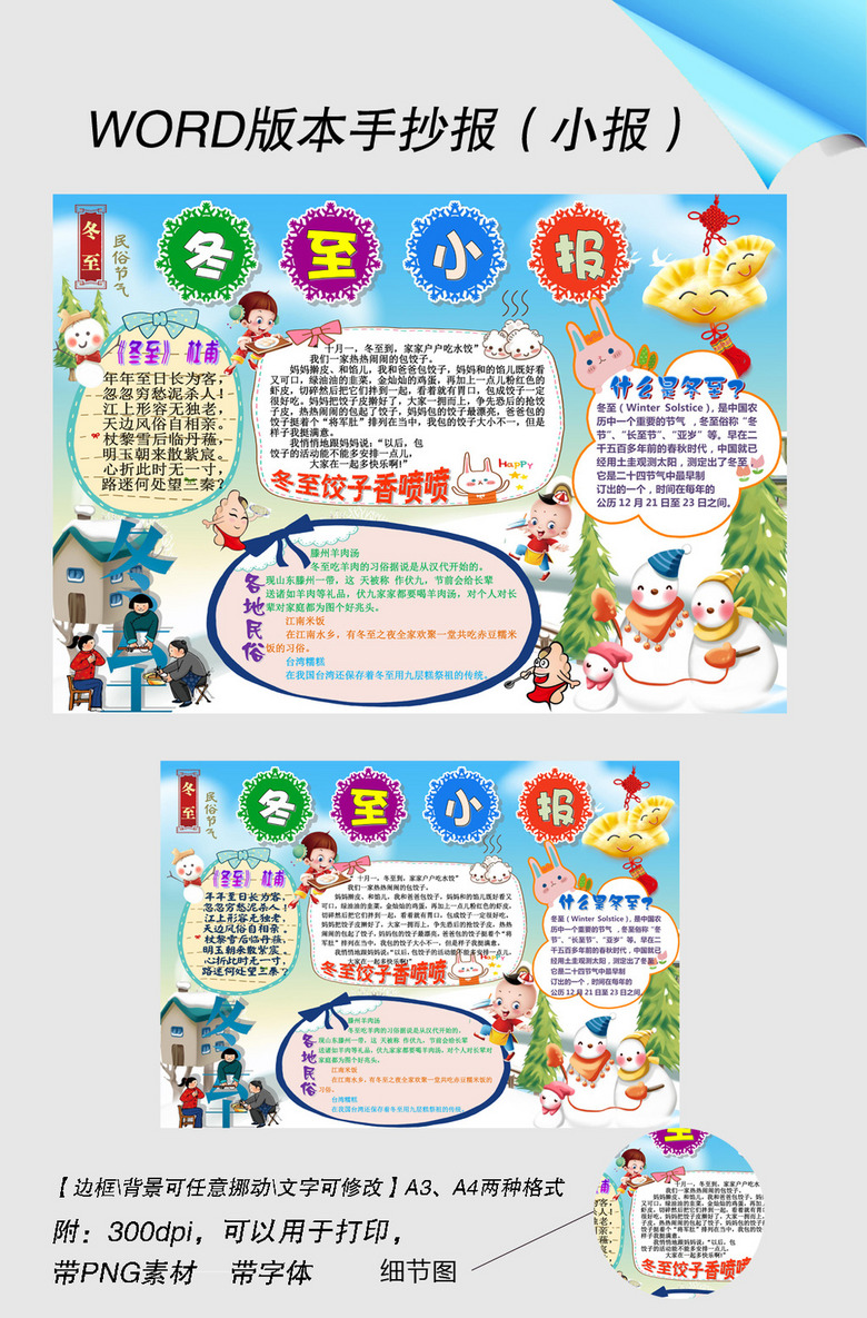 word冬至小报传统节日节气手抄电子小报