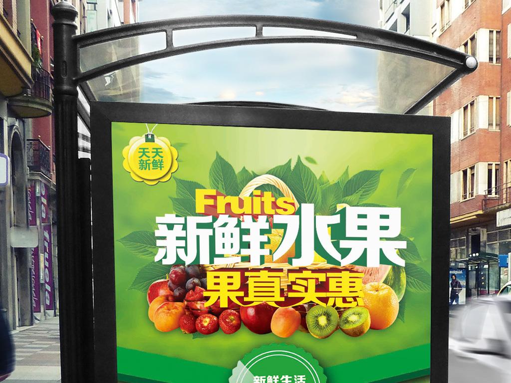平面|广告设计 海报设计 pop海报 > 新鲜水果水果店促销海报  版权