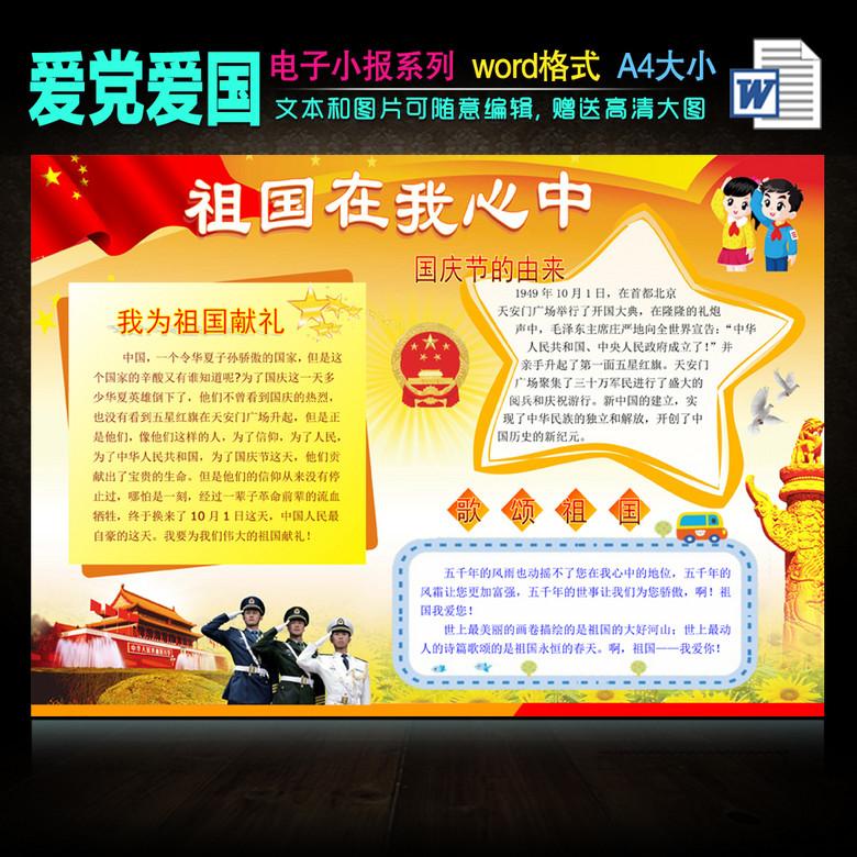 word祖国在我心中A4电子小报图片下载doc素材 其他图片