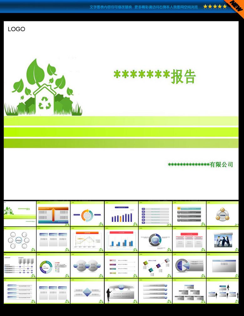 清新工作报告PPT模板下载
