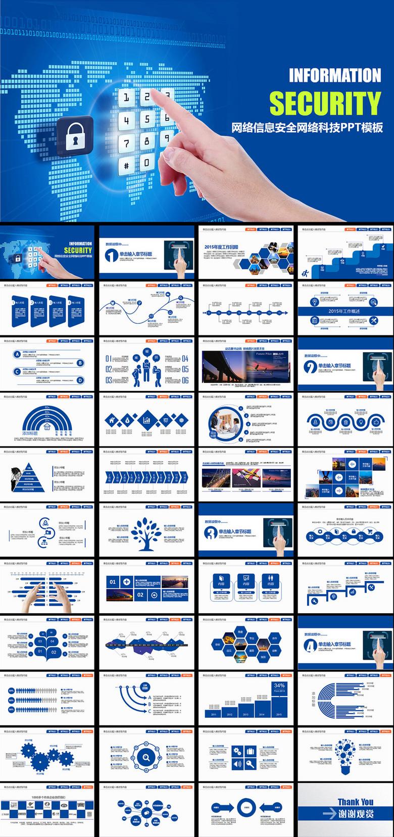 蓝色科技网络信息安全手指触摸PPT模板下载 40.81MB 商务PPT大全 商务通用PPT