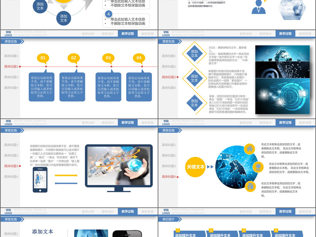 简约实用信息化教学设计专业PPT说课模板