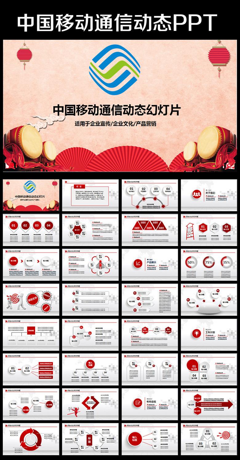 中国移动通信集团公司移动中移动PPT模板下载 31.83MB 工作汇报