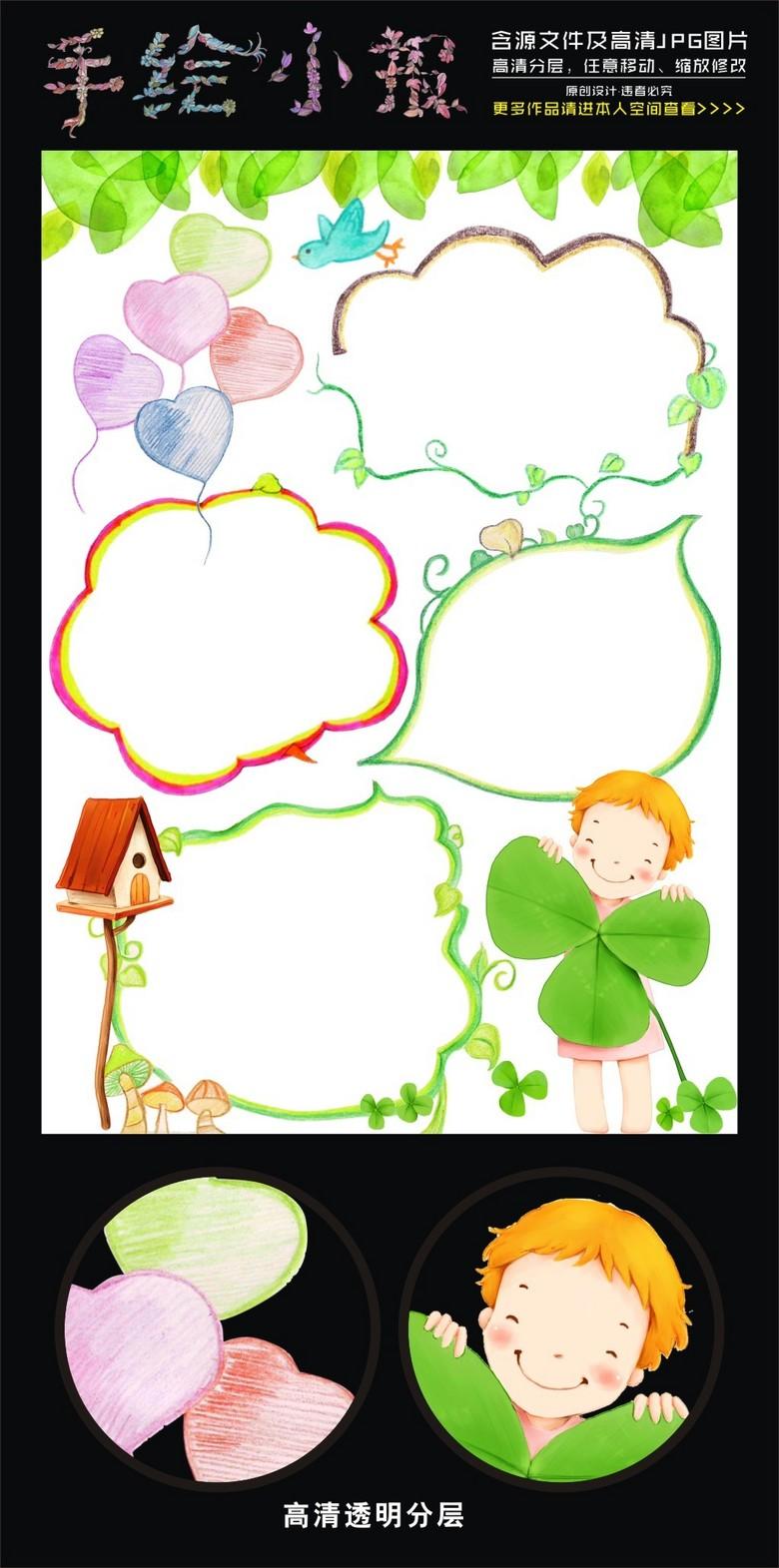 手抄报|小报 其他 空白合集|边框|花边 > 手绘卡通绿色环保小报手抄报