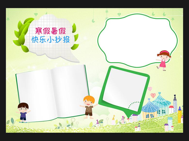 儿童读书小抄报背景纸图片