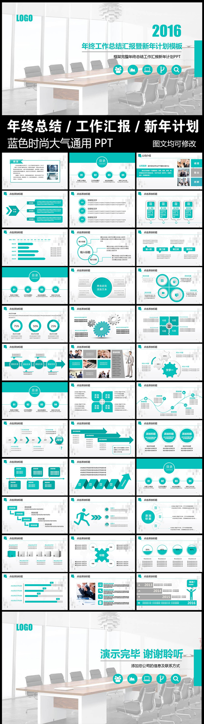 绩效ppt模板电商会议培训述职报告2016年历表图片