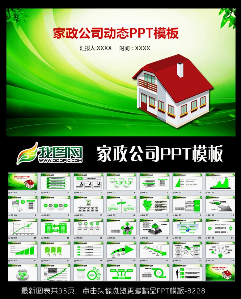 绿色家政服务行业工作汇报培训PPT
