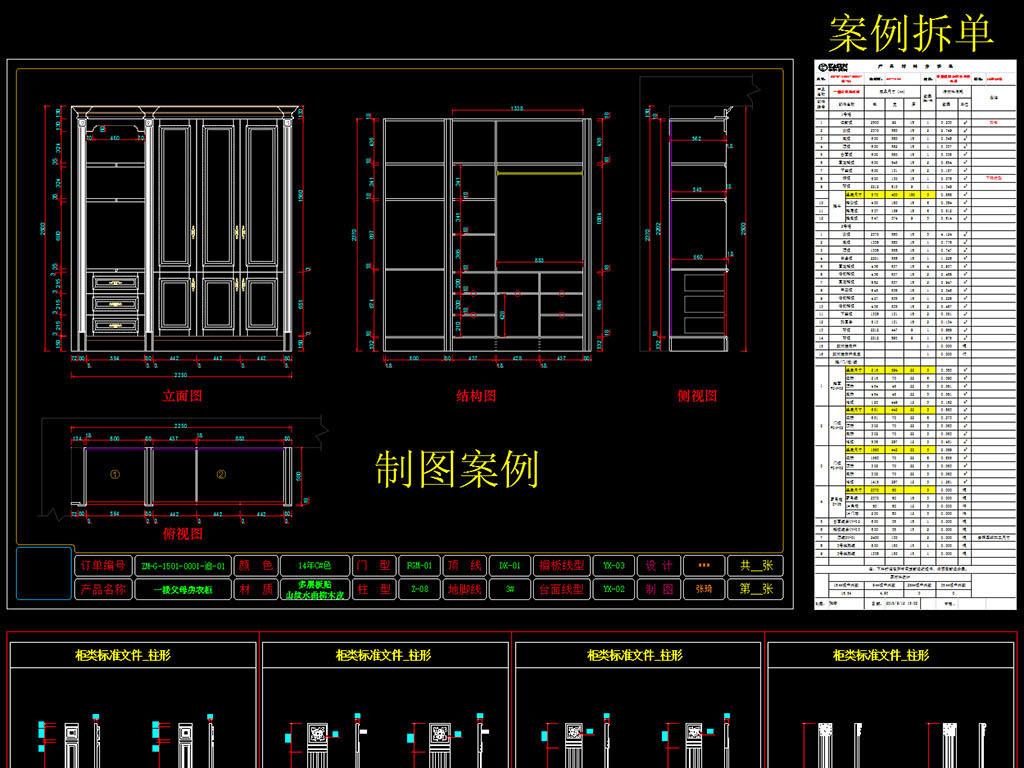 整木酒柜衣柜设计制图标准文件平面图下载 图片62.42MB CAD图纸大