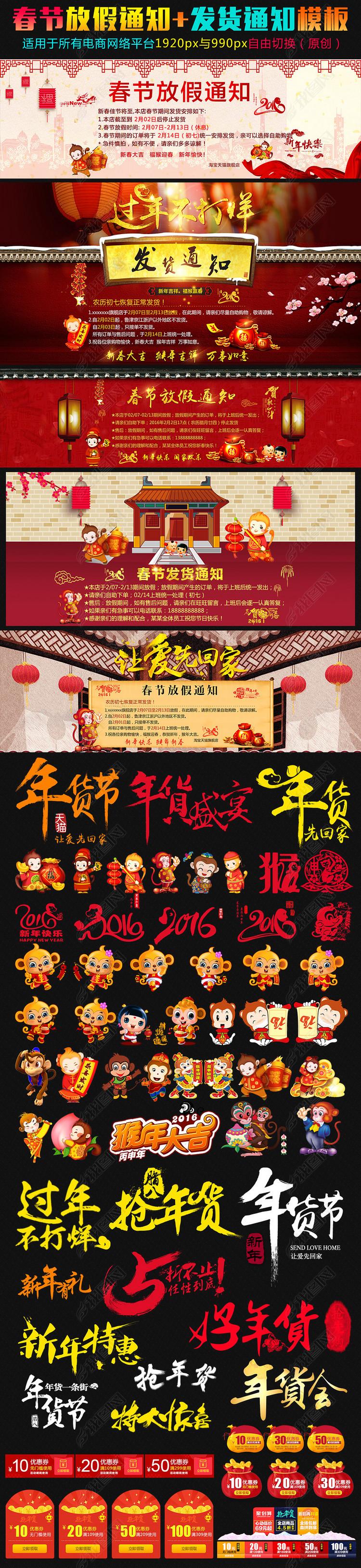 淘宝天猫春节放假通知新年发货通知模板