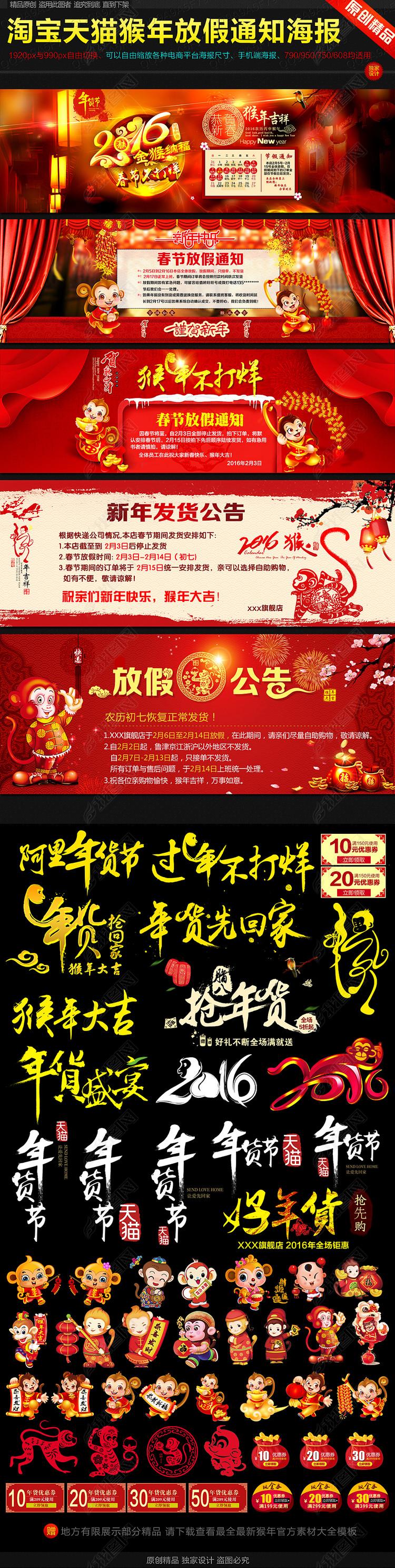 淘宝天猫2016春节不打烊放假海报模板