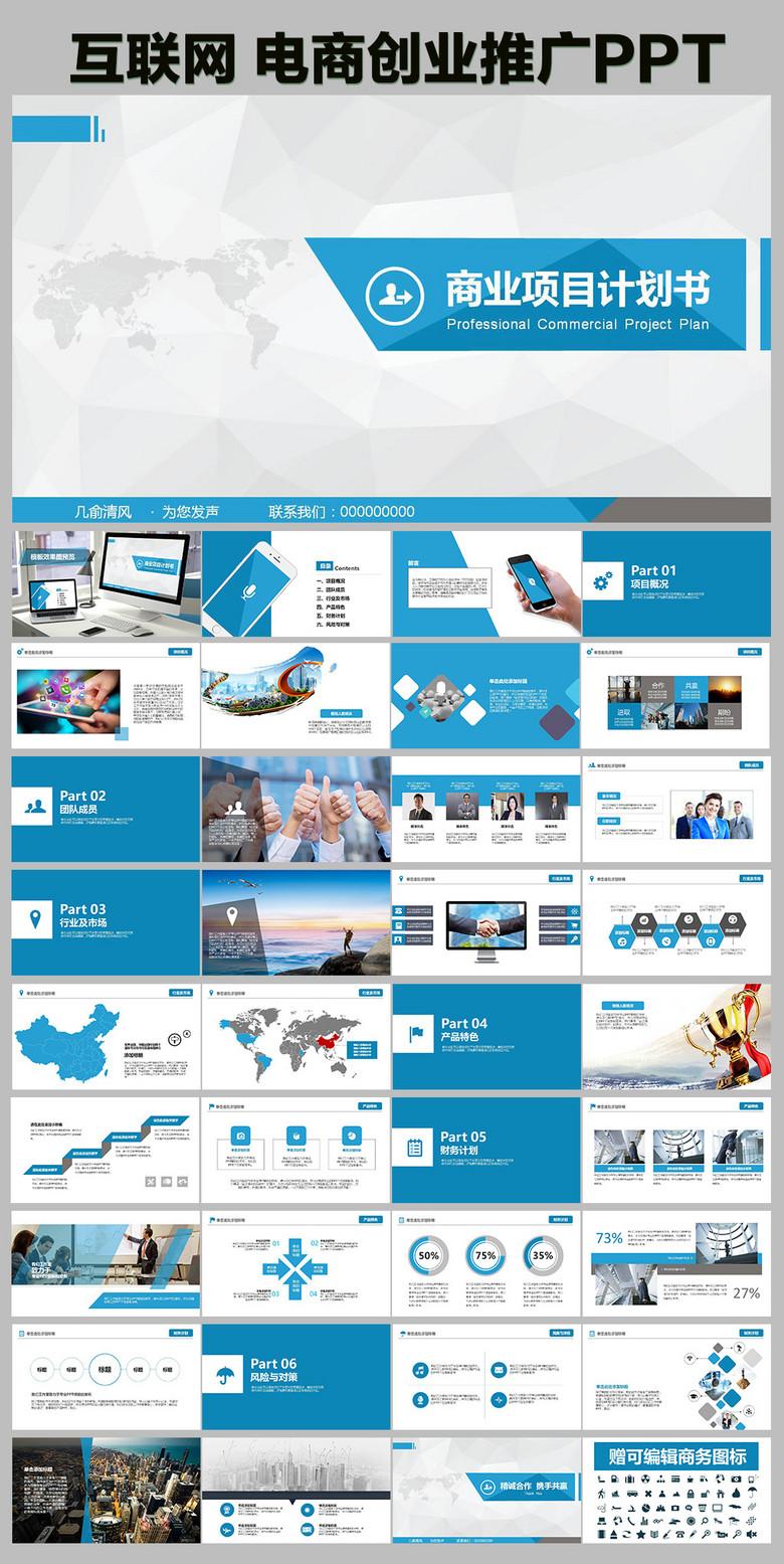 商业项目计划书ppt完整框架