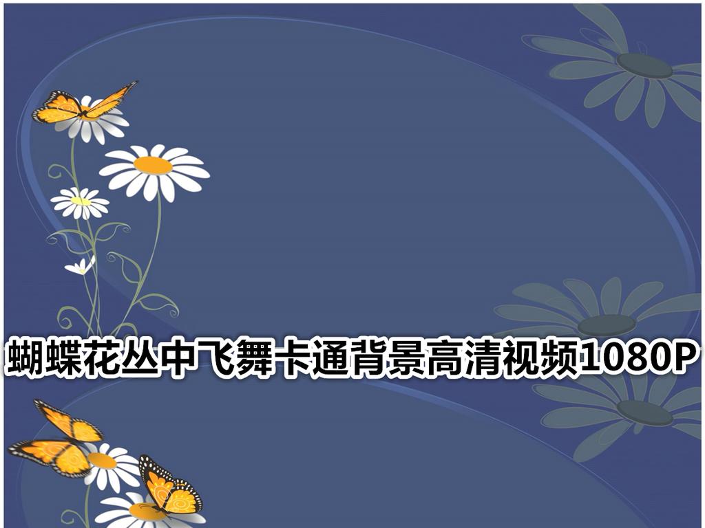 两只蝴蝶菊花丛中飞舞卡通高清循环视频素材图片