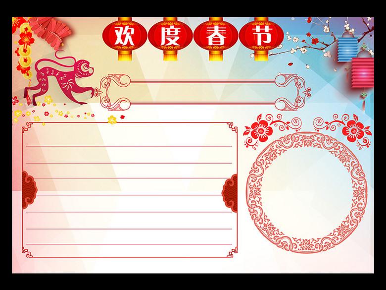 016猴年春节小抄报图片
