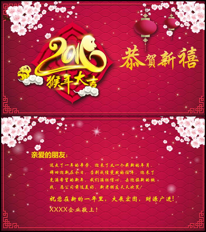 大吉喜庆中国红新年春节祝福问候贺卡